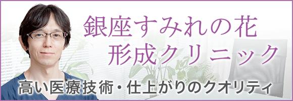 銀座すみれの花形成クリニック